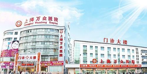 上海中潭肛肠医院_上海万众肛肠医院