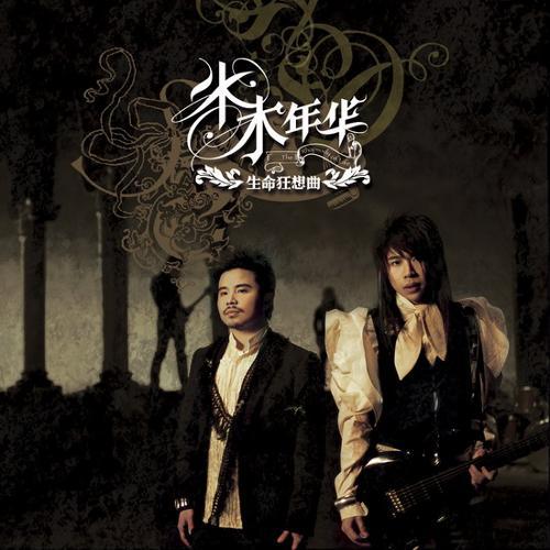 2001年9月发行水木年华专辑《一生有你》