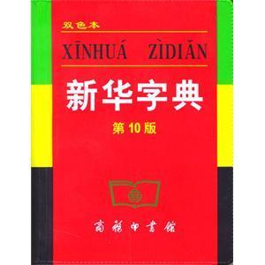 新华字典(现代汉语字典)