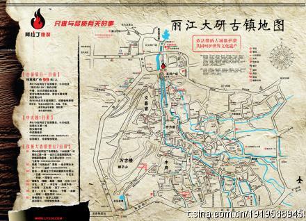 丽江古城地图手绘