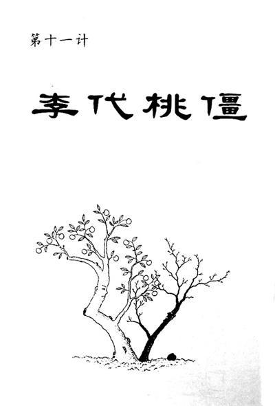 画桃树的简笔画