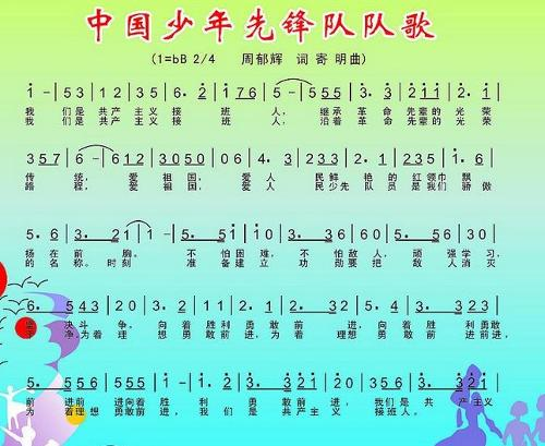 中国少年先锋队队歌图片