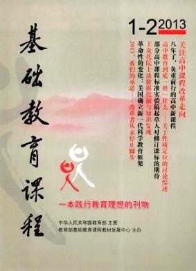基础教育课程 - 搜狗百科