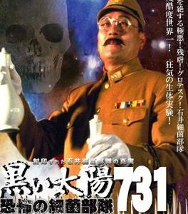 黑太阳731免费在线观看电视剧《天浴》图片