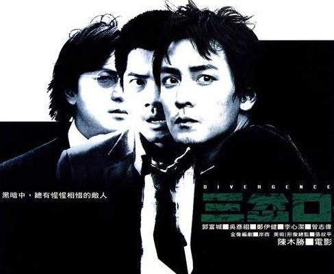 三岔口mp3下载_三岔口(2005年陈木胜导演电影) - 搜狗百科