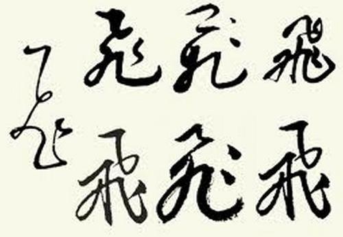 书法字体 - 搜狗百科图片