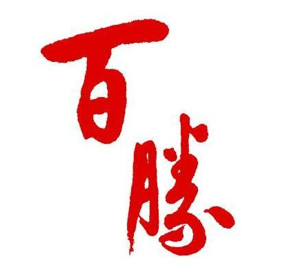 记者 专访 百胜 餐饮 集团 今天 公布 百胜 国际 logo