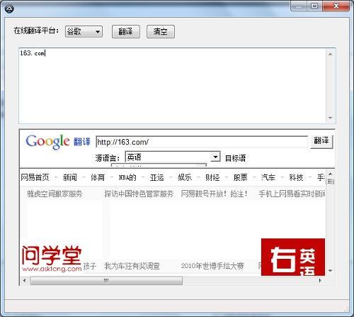 请问有没有一款可以中英自动翻译的聊天软件,需要怎么