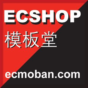 ecshop模板堂(ecmoban)是针对ecshop系统很有针对性