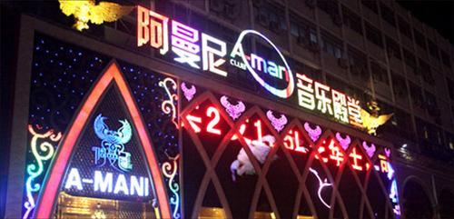 深圳阿曼尼酒吧图片