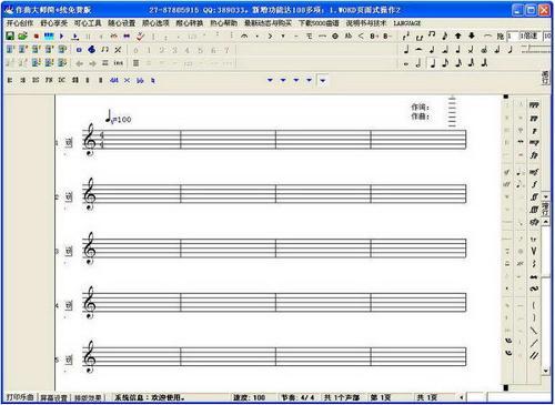 作曲大师2013音乐软件简谱五线谱合一版
