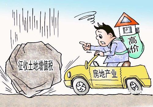 股权转让土地增值税