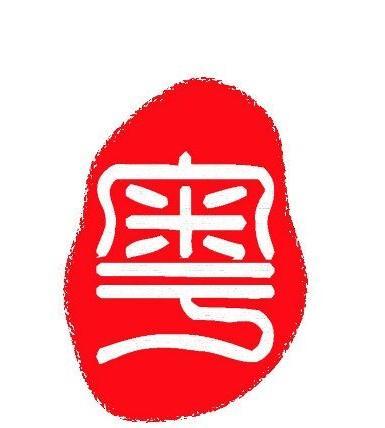 中国大陆则认为是汉语方言.