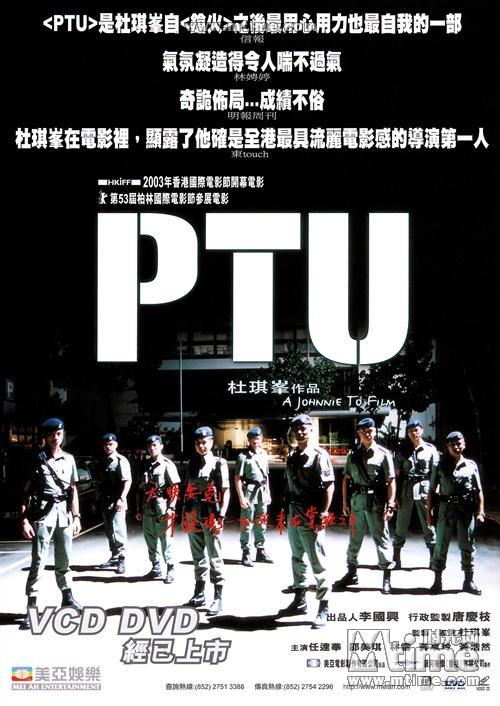 中文片名:《PTU》又 名:《PTU导 演:主 演: