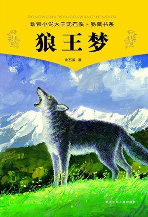 沈石溪动物小说文集
