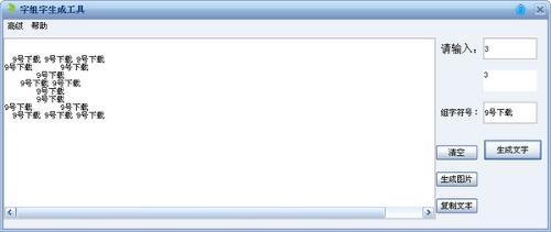 带字的qq皮肤制作器_字组字生成器