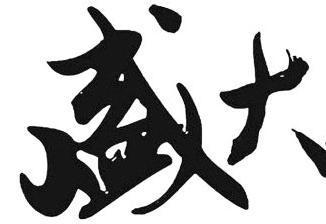 2,盛大网络盛大(nasdaq: snda)是中国领先的互动娱乐传媒公司,致力于