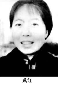 ...安的作家及文化艺术工作者深切悼念萧红.后人纪念萧红故居