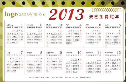 日历- 搜狗百科图片