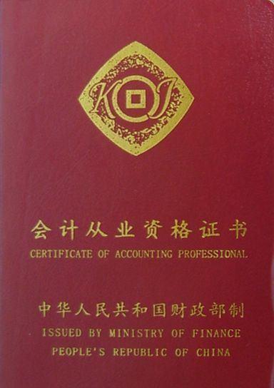 新会计从业资格�y.i_会计从业资格证书