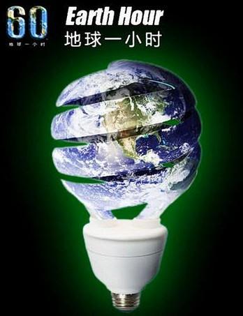 废物利用手工制作地球