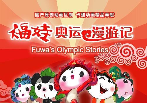 福娃   ☆106集动画片《福娃》是全球第一部以奥运