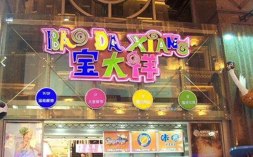 上海宝大祥青少年儿童购物中心