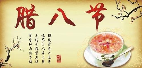 5206,腊月初八腊八节(原创) - 春风化雨 - 诗人-春风化雨的博客