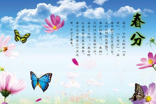 """春分 (Vernal Equinox)春分,古时又称为""""日中""""、""""日夜分...  搜狗百科"""