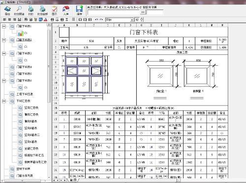 门窗设计下料优化软件