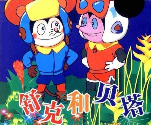 动画片苏克和贝塔_舒克和贝塔(上海美术电影制片厂拍摄的动画片) - 搜狗百科