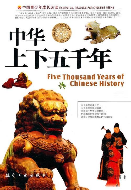 中国上下五千年_上下五千年(图书)-搜狗百科