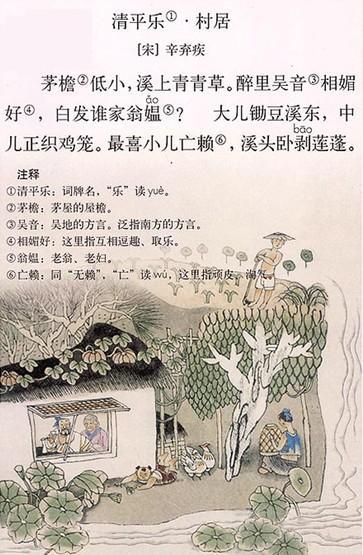 清平乐村居配图简笔画