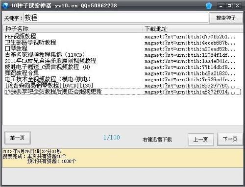 p2p搜索神器最新版_p2p种子搜索器下载_p2p种子搜索神器_p2p种子搜索神器