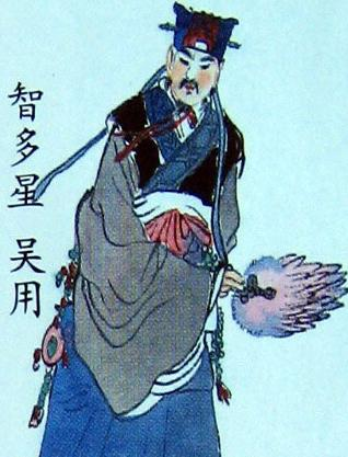 吴用(古典名著《水浒传》中人物)
