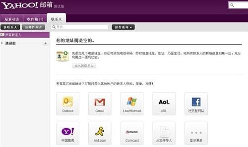雅虎邮箱后缀 雅虎邮箱停止服务|一周新闻回顾:中国雅虎邮箱服务将停 谷歌向欧盟让步
