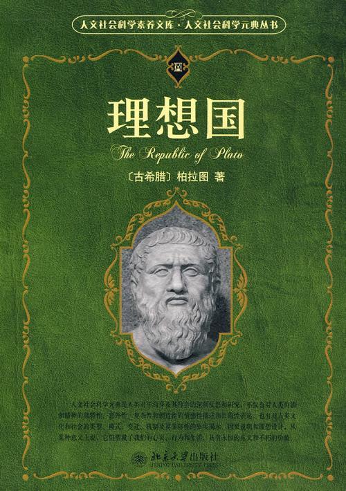 《理想国》是古希腊著名哲学家柏拉图(plato 公元前427-公元