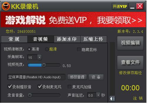 kk录像机+-+搜搜百科