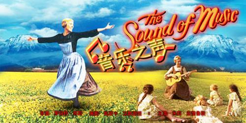 电影音乐之声中文版 图片 电影音乐之声中文版 电影音乐之声中文版