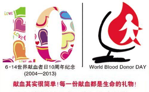 献血logo设计理念