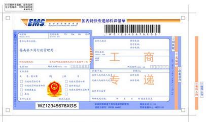 邮政挂号信网上查询_中国邮政国际挂号信查询 生活