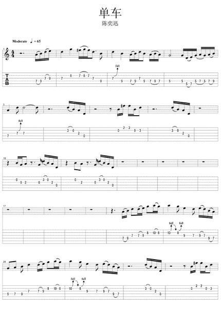 吉它曲谱《雁南飞》-吉他谱