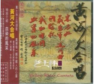 黄河大合唱作品赏析_黄河大合唱(音乐) - 搜狗百科