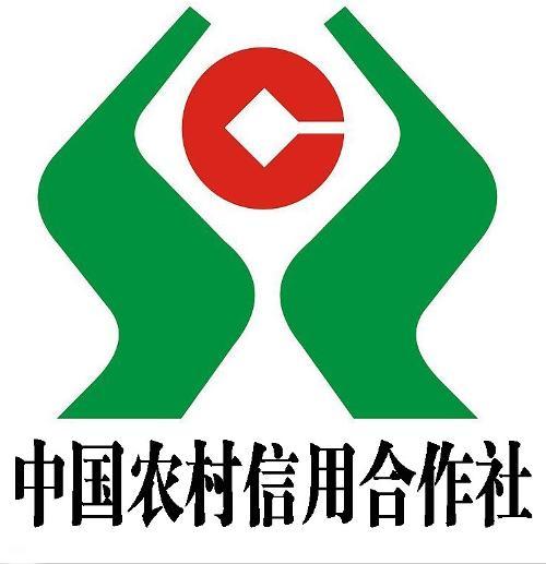 文成县农村信用合作联社联行号多少