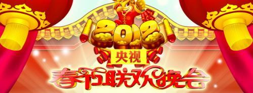 春节联欢晚会2012_2012年中央电视台春节联欢晚会