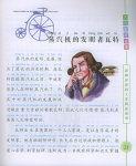 发明家的故事_发明家名人故事:张衡数星星的故事