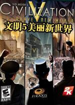 xp挑战平台_文明5美丽新世界 - 搜狗百科