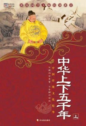 阅读中华上下五千年小报