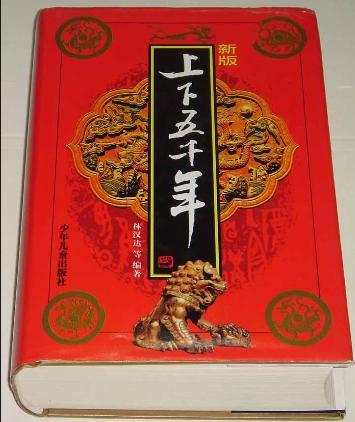 中国上下五千年_中华上下五千年(2010年中国戏剧出版社出版图书)-搜狗百科