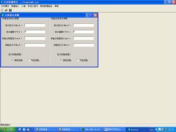 sw6-2011安装教程图解